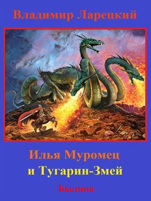 Илья Муромец и Тугарин-Змей