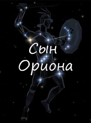 Сын Ориона