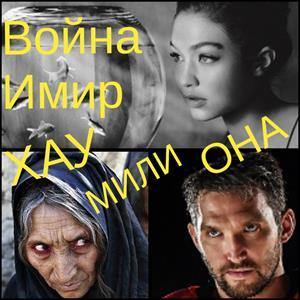 Хау Мили Она