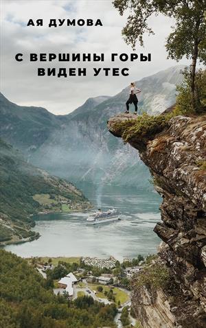 С вершины горы виден утёс