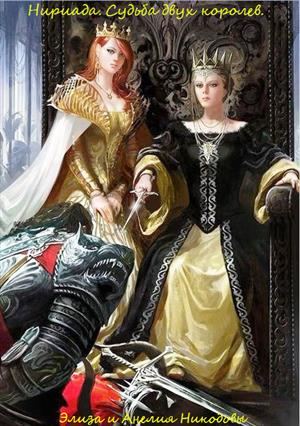 Нириада.Судьба двух королев