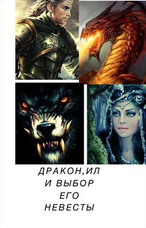 Дракон , или выбор его невесты