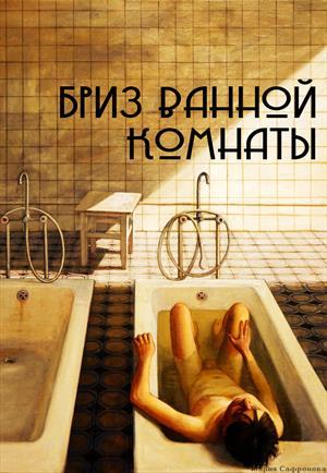 Бриз ванной комнаты