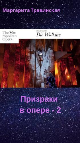 Призраки в опере-2