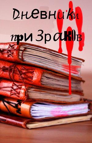 Дневники призраков