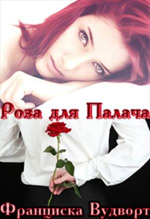 Роза для Палача