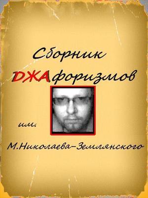 Сборник ДЖАфоризмов (НАРОДНАЯ МУДрОСТЬ)