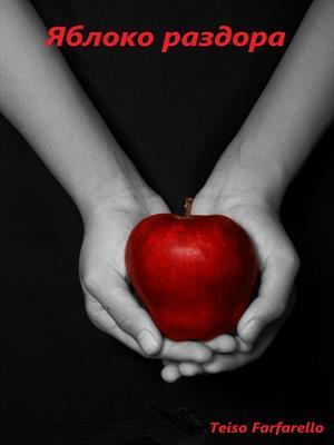 Яблоко раздора
