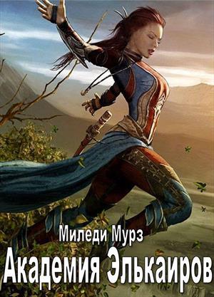 Академия Элькаиров - книга 2