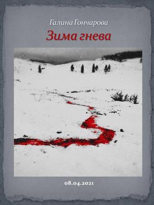 Зима гнева