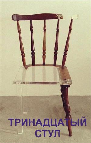 Тринадцатый стул