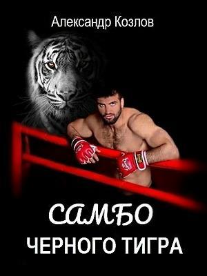 Самбо Черного Тигра