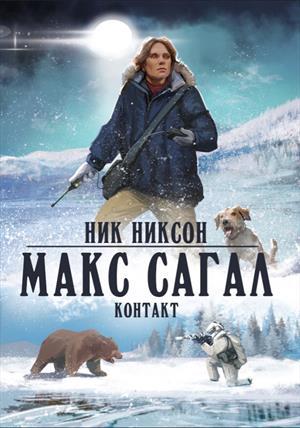 Макс Сагал. Контакт