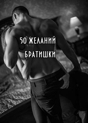 50 желаний БРАТИШКИ
