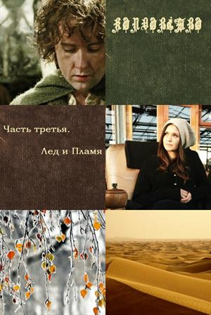Колдовство. Книга третья