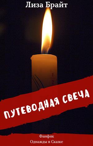 Путеводная свеча