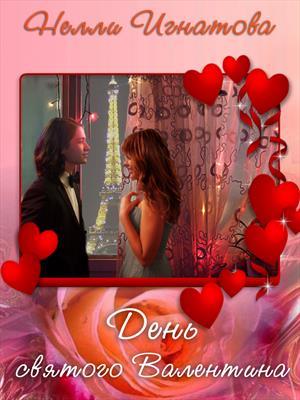 Увидеть Париж или День святого Валентина