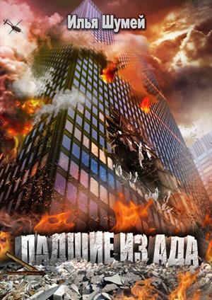 Падшие из ада (обновление от 15.07.2019)