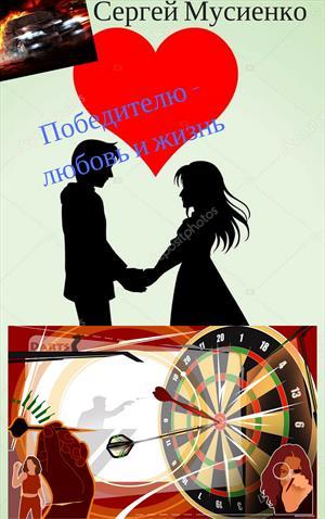 Победителю - любовь и жизнь