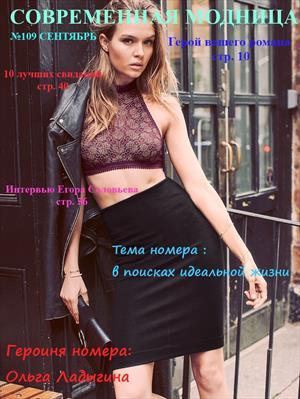 Современная модница