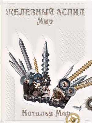 Железный Аспид. Книга 2: Мир