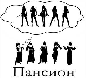 Пансион... очень благородных девиц