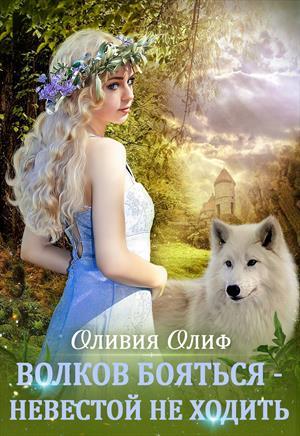 Волков бояться - Невестой не ходить.