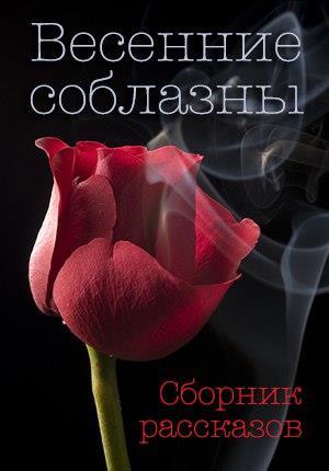 Весенние соблазны (межавторский сборник)