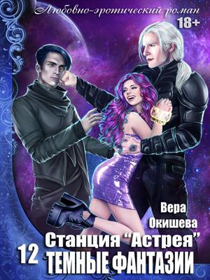 Станция «Астрея» 12: Тёмные фантазии