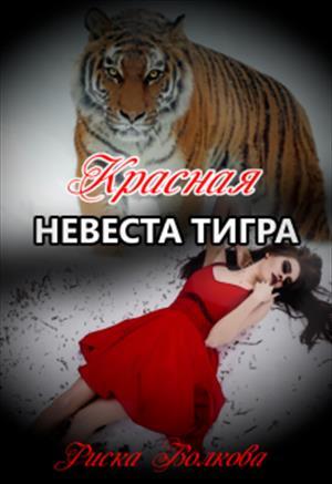 Красная невеста тигра