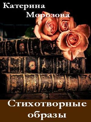 мои стихи (образы литературных героев)
