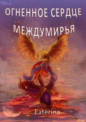 Огненное сердце Междумирья