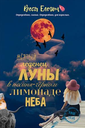 жёлтый леденец луны в иссиня-чёрном лимонаде неба