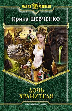 Книга 1. Дочь Хранителя