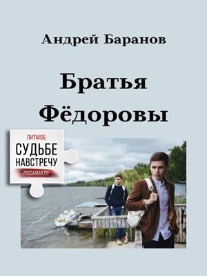 Братья Фёдоровы