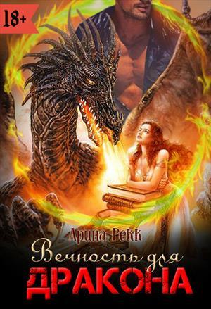 Вечность для Дракона