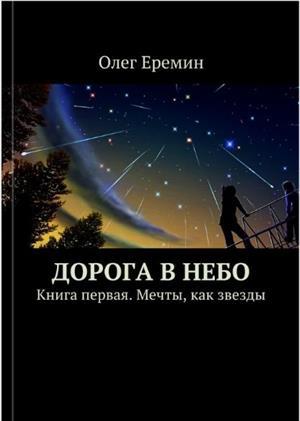 Мечты, как звезды