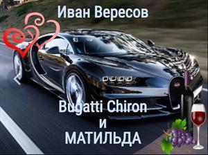 Bugatti Chiron и Матильда