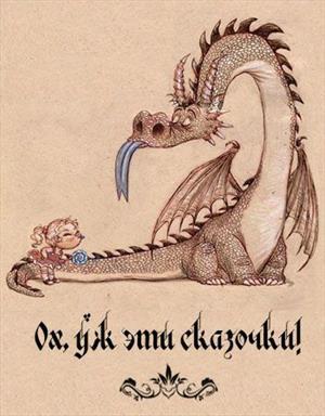 Сказочка  на новый  лад: дракон и принцесса.