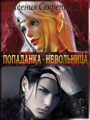 ПОПАДАНКА - НЕВОЛЬНИЦА