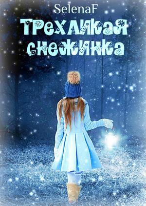 Трехликая Снежинка
