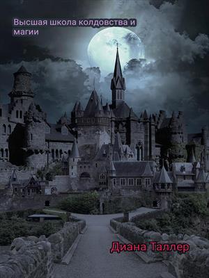 Высшая школа колдовства и магии