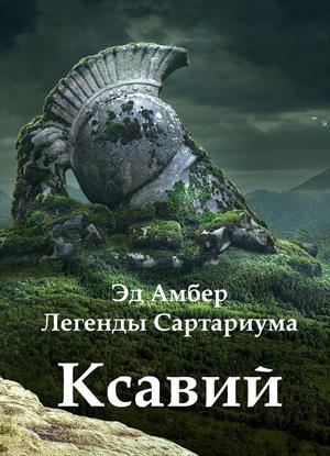 Легенды Сартариума. Ксавий
