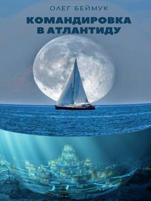 Командировка в Атлантиду