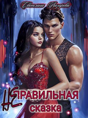 Неправильная сказка)))