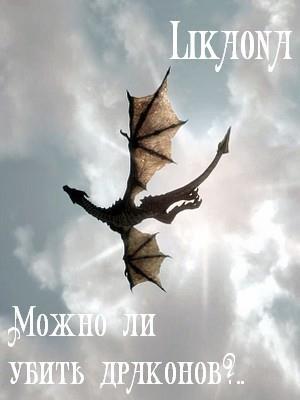 Можно ли убить драконов?..