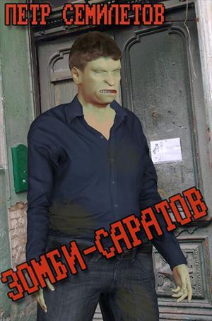 Зомби-Саратов