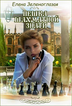 Пешка шахматной знати