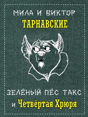 Зелёный пёс Такс и Четвёртая Хрюря