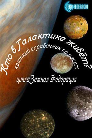 Кто в Галактике живёт (краткий справочник по расам цикла Земная Федерация)